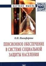 О. Н. Никифорова. Пенсионное обеспечение в системе социальной защиты населения