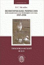 Политические репрессии командно-начальствующего состава, 1937-1938 гг. Тихоокеанский флот