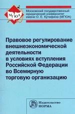 Правовое регулирование внешнеэкономической деятельности в условиях вступления Российской Федерации во Всемирную торговую организацию. Монография