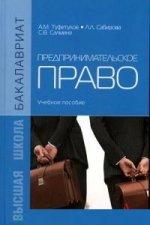Предпринимательское право. Учебное пособие. Гриф МО РФ