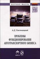 Проблемы функционирования автотранспортного бизнеса: эволюция преобразований и стратегические ориентиры развития: Монография