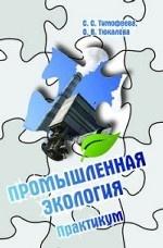 Промышленная экология. Практикум. Учебное пособие