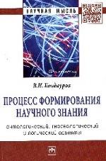 В. И. Кондауров. Процесс формирования научного знания (онтологический, гносеологический и логический аспекты)