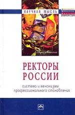 Ректоры России: система и механизмы профессионального становления