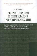 Реорганизация и ликвидация юридических лиц. Научно-практический комментарий к статьям 57–65 Гражданского кодекса Российской Федерации