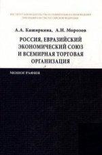 Россия в Евразийском экономическом союзе и Всемирной торговой организации: международно-правовое регулирование: Монография