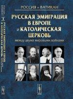 Россия и Ватикан: Русская эмиграция в Европе и Католическая церковь между двумя мировыми войнами