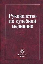 Руководство по судебной медицине: Учебное пособие