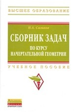 Сборник задач по курсу начертательной геометрии. Учебное пособие