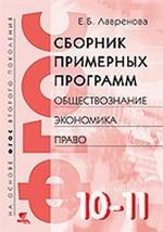 Сборник примерных программ 10-11кл ФГОС
