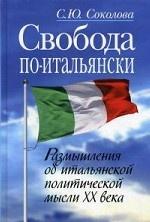 Свобода по-итальянски. Размышления о итальянской политической мысли XX века
