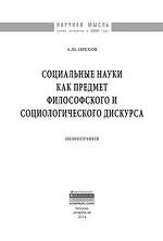 Социальные науки как предмет философского и социологического дискурса: Монография
