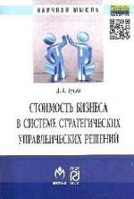 С. Г. Воркачев. Стоимость бизнеса в системе стратегических управленческих решений: Монография