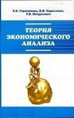 Теория экономического анализа