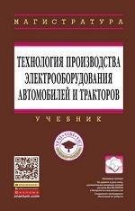 Технология производства электрооборудования автомобилей и тракторов: Учебник. Гриф МО РФ
