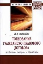 Н. В. Степанюк. Толкование гражданско-правового договора: проблемы теории и практики