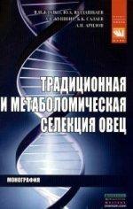 Традиционное и метаболомическая селекция овец: Монография