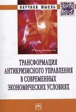 Трансформация антикризисного управления в современных экономических условиях: Монография