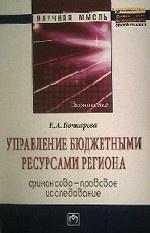 Е. А. Бочкарева. Управление бюджетными ресурсами региона. Финансово-правовое исследование