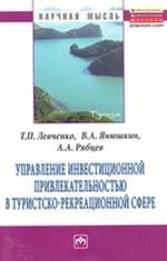 Т. П. Левченко,В. А. Янюшкин,А. А. Рябцев. Управление инвестиционной привлекательностью в туристско-рекреационной сфере