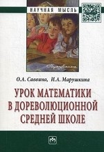 О. А. Саввина,И. А. Марушкина. Урок математики в дореволюционной средней школе