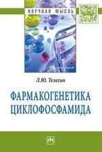 Л. Ю. Телегин. Фармакогенетика циклофосфамида