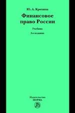 Финансовое право России: Учебник