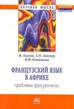Ж. Багана,А. Н. Лангнер,В. Ф. Останкова. Французский язык в Африке. Проблемы фразеологии