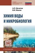 Химия воды и микробиология: Учебник