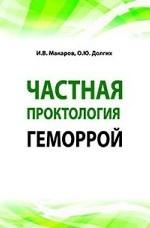 Частная проктология. Геморрой