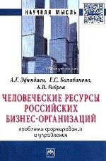 Человеческие ресурсы российских бизнес-организаций: проблемы формирования и управления: Монография