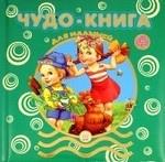 Чудо-книга для малышей/3-5 лет
