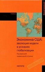 Экономика США: эволюция модели в условиях глобализации
