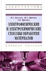 Электрофизические и электрохимические способы обработки материалов: Учебное пособие. Гриф МО РРФ