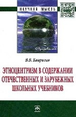 Светлана Макарова. Этноцентризм в содержании отечественных и зарубежных школьных учебников: Монография