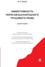 Эффективность норм международного трудового права