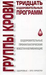 Скачать Группы крови. Тридцать оздоровительных программ бесплатно В. Соловьева