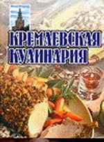 Скачать Кремлевская кулинария бесплатно