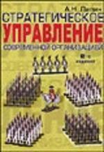 Стратегическое управление современной организацией
