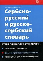Сербско-русский и русско-сербский словарь, 5-е издание