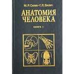 Анатомия человека: Учебник. Том 1