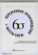 Бережливое производство и шесть сигм