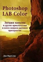 Photoshop LAB Color. Загадка каньона и другие приключения в самом мощном цветовом пространстве