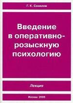Введение в оперативно-розыскную психологию: лекция
