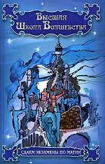 Высшая школа Волшебства: сдаем экзамены по магии