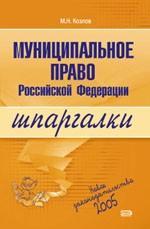 Муниципальное право РФ. Шпаргалки