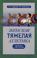 Женская тяжелая атлетика. Проблемы и перспективы