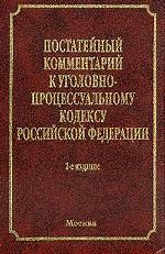 Постатейный комментарий к Уголовно-процессуальному кодексу Российской Федерации (по состоянию на 1.08.03). 2-е издание