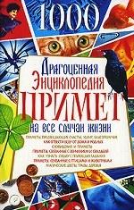Драгоценная энциклопедия примет на все случаи жизни