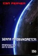 Земля пробуждается: пророчества 2012-2030гг